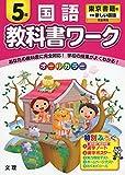小学教科書ワーク 東京書籍版 新しい国語 5年
