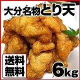 学食 6袋 冷凍 大分 名物 国産 とり天 1kg