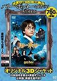 ハリー・ポッターと賢者の石 DVD BOX (DVD付) (<DVD>)