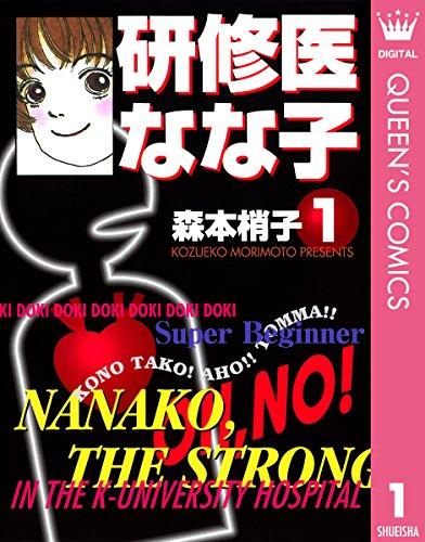 研修医 なな子 1 (クイーンズコミックスDIGITAL)
