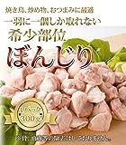 【鶏肉】国産 テール(ぼんじり/ボンジリ)300g 希少部位 から揚げ/唐揚げにしても美味しいです。【鳥肉】