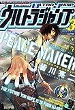 ウルトラジャンプ 2009年 03月号 [雑誌]