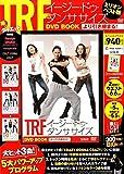 TRF イージー・ドゥ・ダンササイズ DVD BOOK より引き締まる! (宝島社DVD BOOKシリーズ)