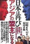 日本は再びアジアの盟主になる ~トランプvs.習近平! 米中激突で漁夫の利を得る日本