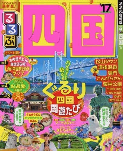 るるぶ四国'17 (国内シリーズ)