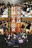 「政策会議と討論なき国会 官邸主導体制の成立と後退する熟議 (朝日選書)」販売ページヘ