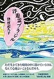 「浮遊霊ブラジル」販売ページヘ