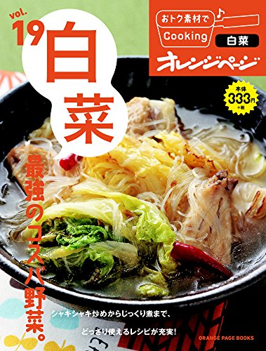 Vol.19 白菜 最強のコスパ野菜。 (おトク素材でCooking♪)