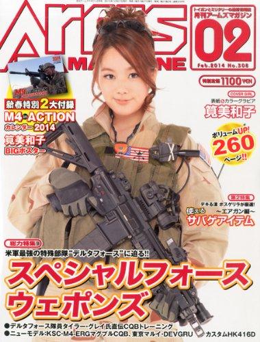 月刊 Arms MAGAZINE (アームズマガジン) 2014年 02月号 [雑誌]