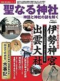 聖なる神社 (歴史探訪シリーズ 09・晋遊舎ムック)