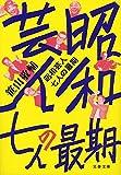「昭和芸人 七人の最期 (文春文庫)」販売ページヘ