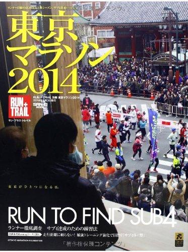 東京マラソン 2014―走行距離に頼らないサブ4達成法 (SAN-EI MOOK RUN+TRAIL別冊)