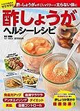 酢しょうがヘルシーレシピ (M.B.MOOK)