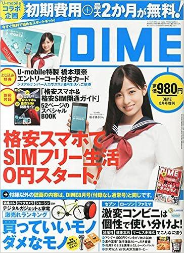 DIME 8月増刊号 980円