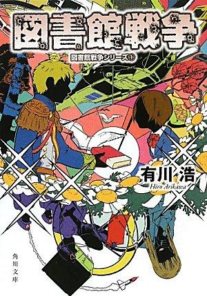 図書館戦争  図書館戦争シリーズ(1) (角川文庫) -