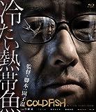 冷たい熱帯魚 [Blu-ray] / 吹越満, でんでん, 黒沢あすか, 神楽坂恵, 梶原ひかり (出演); 園子温 (監督)