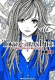 TOKYO GIRL'S LIFE―絶対に失恋しない唯一の方法 (メディアワークス文庫)