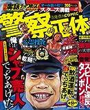 警察の正体 (ナックルズコミック 9)