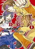 Dear Girl~Stories~響 1 (シルフコミックス) [コミック] / いわさき 砂也 (著); 諏訪 勝 (原著); アスキー・メディアワークス (刊)