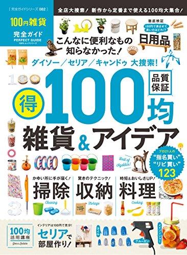 【完全ガイドシリーズ082】100円雑貨完全ガイド (100%ムックシリーズ)