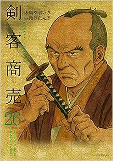 [池波正太郎×大島やすいち] 剣客商売 第26巻