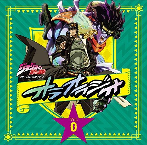 ラジオCD「ジョジョの奇妙な冒険 スターダストクルセイダース オラオラジオ! 」Vol.0