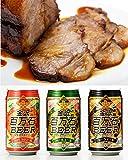 城下町金沢本舗オリジナル 贅沢セット(金沢百万石ビール(350ml缶x3本)と話題の自家製焼豚(1本)特製タレ付)