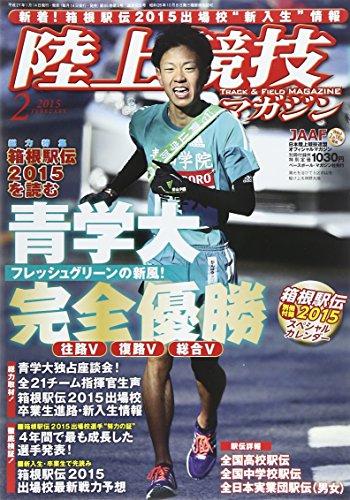 陸上競技マガジン 2015年 02 月号 [雑誌]