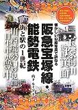 阪急宝塚線・能勢電鉄: 街と駅の1世紀 (懐かしい沿線写真で訪ねる)