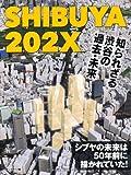 SHIBUYA 202X - 知られざる渋谷の過去・未来