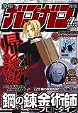 少年ガンガン 2011年 07月号 [雑誌] / スクウェア・エニックス (刊)