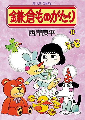 鎌倉ものがたり(32) (アクションコミックス)