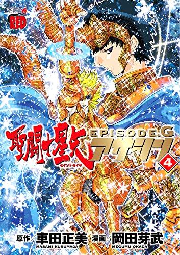 聖闘士星矢EPISODE.G アサシン[4巻] - 漫画の店舗特典情報