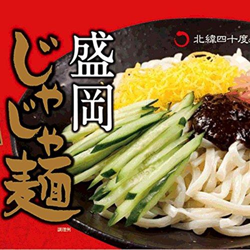 北緯四十度のまち株式会社 盛岡じゃじゃ麺(2食)