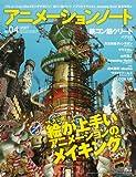 アニメーションノート―アニメーションのメイキングマガジン (no.04(2007)) (SEIBUNDO mook)