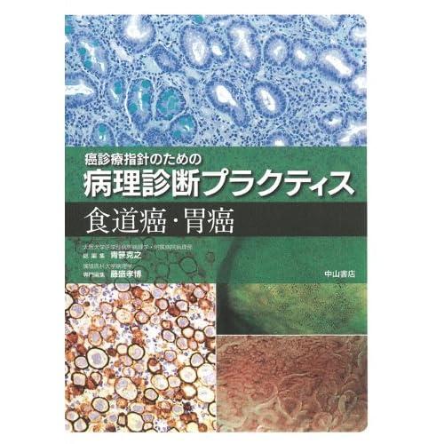 食道癌・胃癌 (癌診療指針のための病理診断プラクティス)