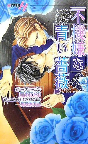 不機嫌な青い薔薇 (ショコラノベルス・ハイパー)