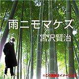 [オーディオブックCD] 宮沢賢治 05「雨ニモマケズ」 (<CD>)