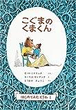 こぐまのくまくん (世界傑作童話シリーズ—はじめてよむどうわ 1)