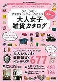 フランフラン アフタヌーンティー・リビング大好き!大人女子雑貨カタログ―イケア、無印良品、ロフトの雑貨&家具 (Gakken Interior Mook)