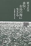 「水俣・女島の海に生きる―わが闘病と認定の半生」販売ページヘ