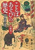 「ことばあそびの歴史: 日本語の迷宮への招待 (河出ブックス)」販売ページヘ