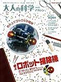 大人の科学マガジン vol.33 (Gakken Mook)