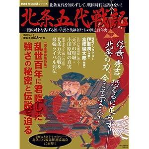 北条五代戦記 (晋遊舎ムック・歴史探訪シリーズ)
