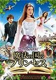 魔法の国のプリンセス [DVD]