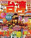 まっぷる 台湾 '16 (まっぷるマガジン)