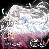 PCゲーム「11eyes-罪と罰と贖いの少女-」エンディングテーマ「穢れ亡き夢」