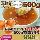 1杯あたり12円!500gで84杯分♪淡路島産玉ねぎスープ