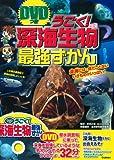 DVDつき うごく! 深海生物 最強ずかん (DVDつき うごく!最強ずかん)