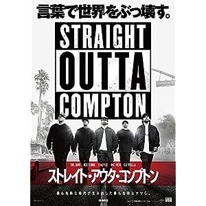 映画チラシ 「ストレイト・アウタ・コンプトン」 オシェイ・ジャクソン・Jr